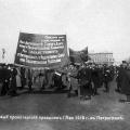 Demonstranten in Petrograd 1918: Im Russischen Bürgerkrieg dient der 1. Mai den Anhängern der Sowjetrepublik als Aufmarschtag.